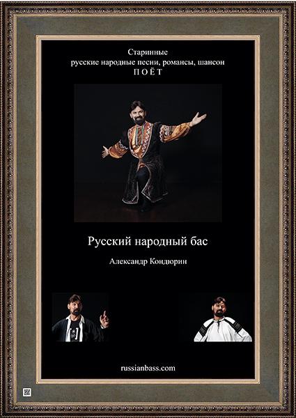 Нажмите для перехода Концерт русской песни, романса, шансона